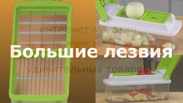 Овощерезка Найсер Дайсер Плюс (nicer diser plus)- лезвия