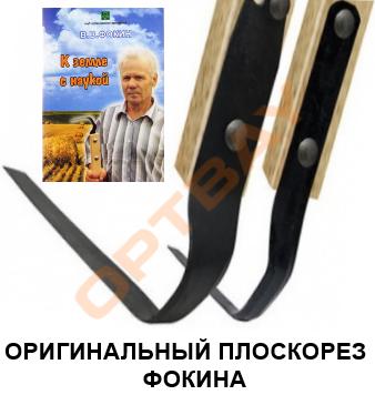 Плоскорез фокина (комплект 2 шт) купить в Москве | ОптБай