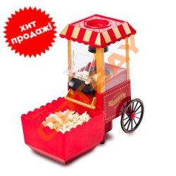 Аппарат для приготовления попкорна (попкорница) Ретро